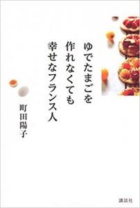 Yudetamago